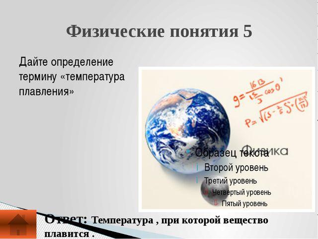 Ученые физики 5 Кто первым сформулировал закон плавания тел? Ответ: Архимед