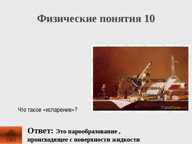 Кто первым открыл закон инерции? Ученые физики 10 Ответ: Галилео Галилей