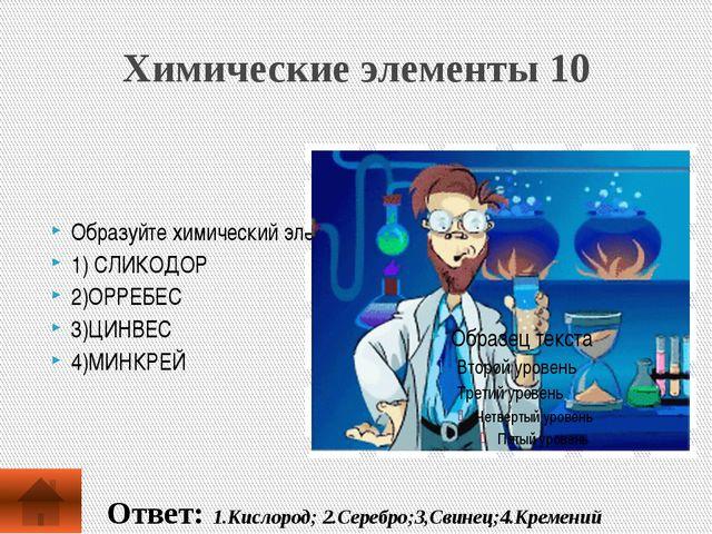 Угадайте, о каком химическом элементе идет речь: Предупреждаю вас за ранее: я...