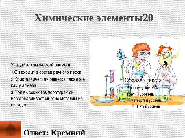 Ученые химики 15 Шведский химик. В 1814 г.ввел современное обозначение химич...