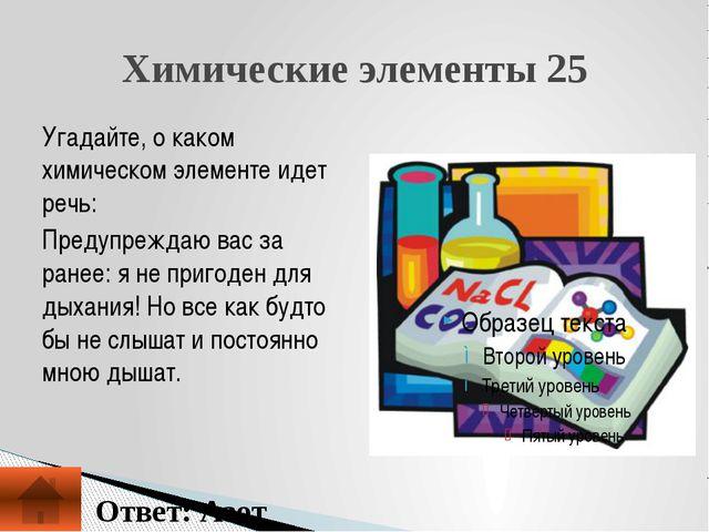 Кто первым создал периодическую систему химических элементов? Ученые химики 2...