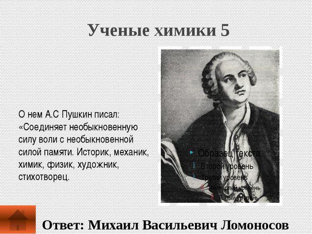 Ученые химики 25 Русский химик, академик. Основоположник физической химии. В...