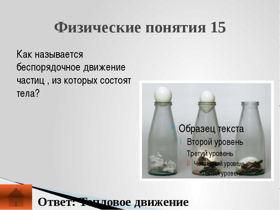 Ученые физики 15 Кто изложил закон Всемирного тяготения и три закона механик...