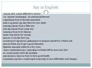 Say in English: -жауап айту қиын-difficult to answer -ең ерекше мамандық- an
