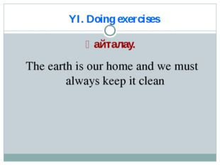 Қайталау. The earth is our home and we must always keep it clean YI. Doing ex