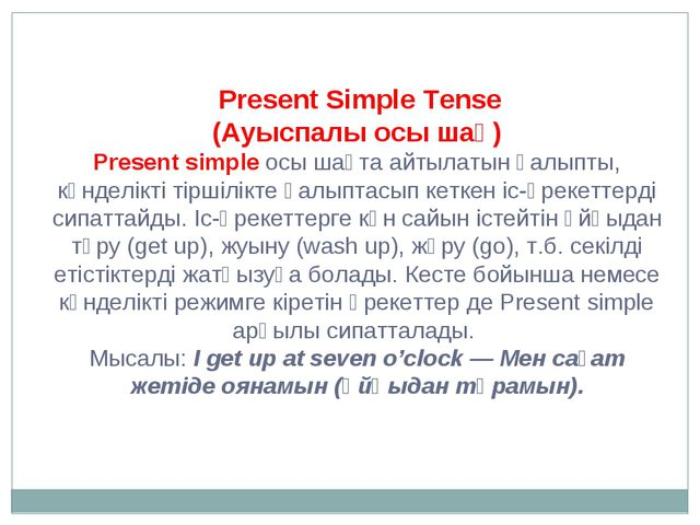 Present Simple Tense (Ауыспалы осы шақ) Present simple осы шақта айтылатын қ...