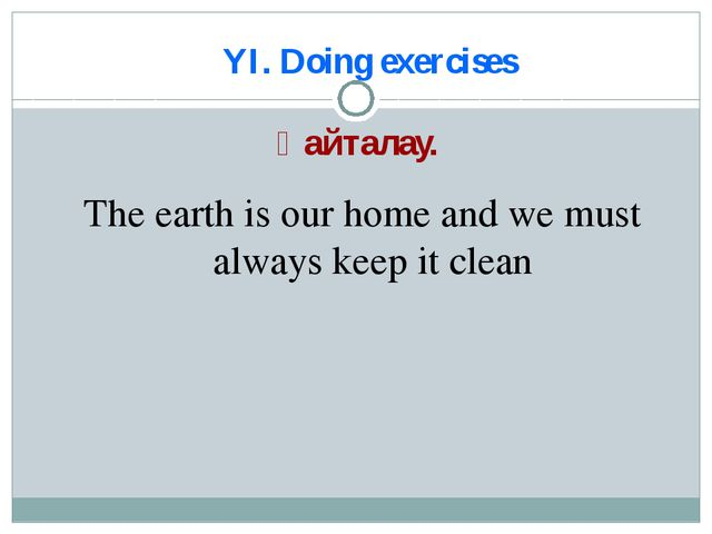 Қайталау. The earth is our home and we must always keep it clean YI. Doing ex...
