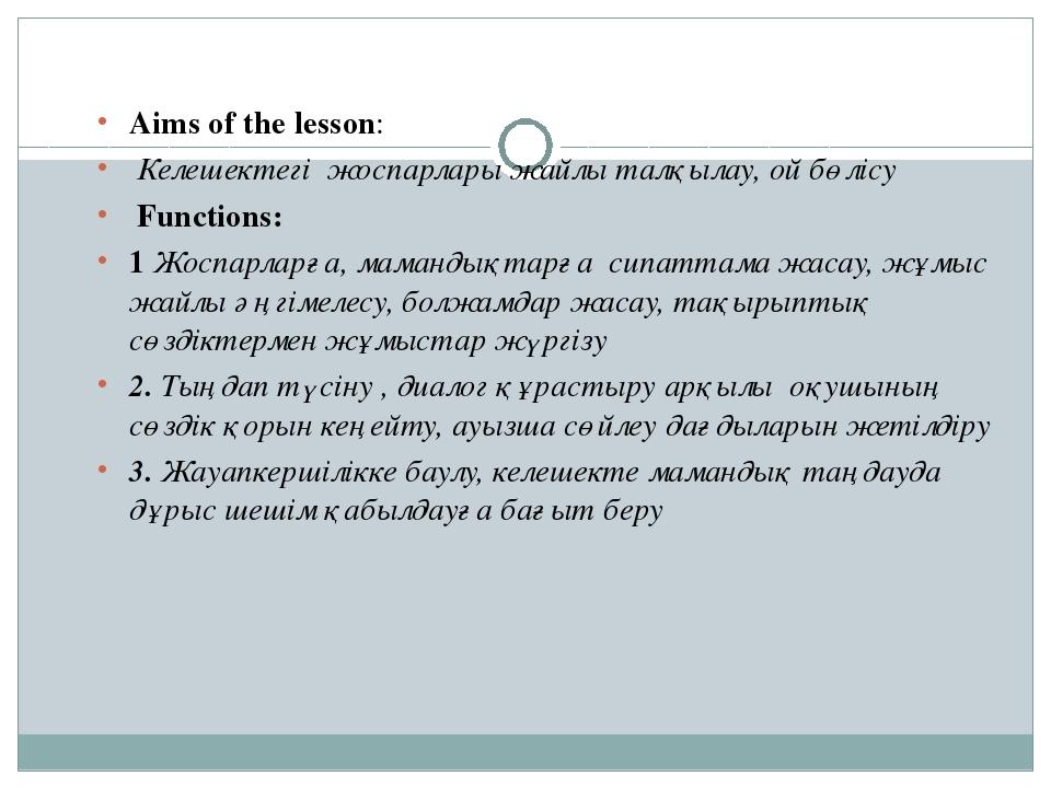 Aims of the lesson: Келешектегі жоспарлары жайлы талқылау, ой бөлісу Function...