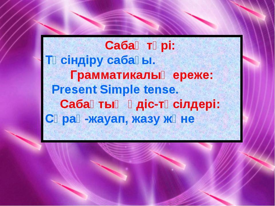 Сабақ түрі: Түсіндіру сабағы. Грамматикалық ереже: Present Simple tense. Саба...