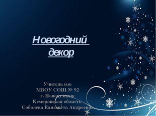 Новогодний декор Учитель изо МБОУ СОШ № 92 г. Новокузнецк Кемеровская область