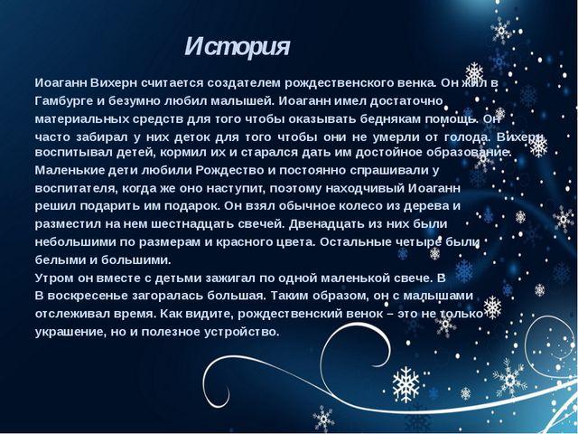История Иоаганн Вихерн считается создателем рождественского венка. Он жил в Г...