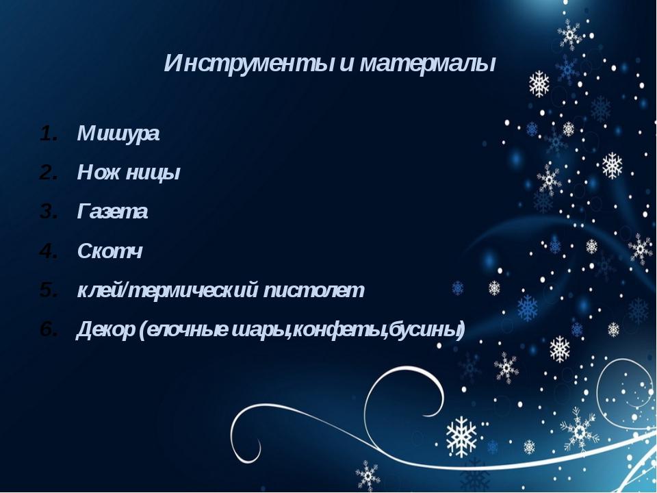 Инструменты и матермалы Мишура Ножницы Газета Скотч клей/термический пистолет...