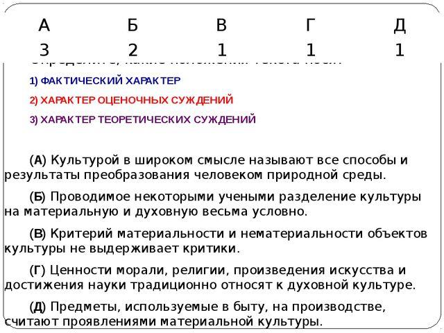 Прочитайте приведенный текст, каждое положение которого обозначено определенн...
