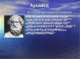 Архимед Используя свои знания по геометрии, Архимед построил огромные зеркал