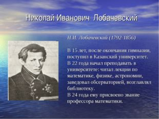 Николай Иванович Лобачевский Н.И. Лобачевский (1792-1856) В 15 лет, после ок