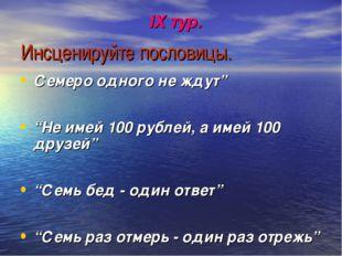 """Инсценируйте пословицы. Семеро одного не ждут"""" """"Не имей 100 рублей, а имей 10"""