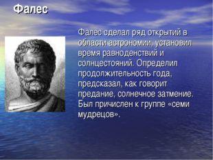 Фалес Фалес сделал ряд открытий в области астрономии, установил время равнод