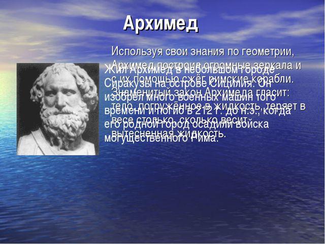 Архимед Используя свои знания по геометрии, Архимед построил огромные зеркал...