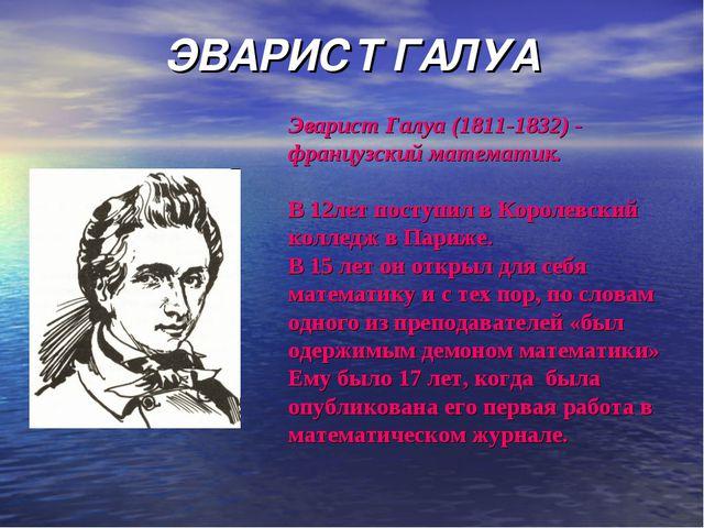 ЭВАРИСТ ГАЛУА Эварист Галуа (1811-1832) - французский математик. В 12лет пост...