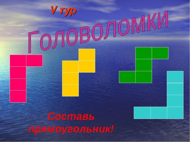 Составь прямоугольник! V тур.