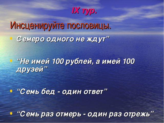 """Инсценируйте пословицы. Семеро одного не ждут"""" """"Не имей 100 рублей, а имей 10..."""