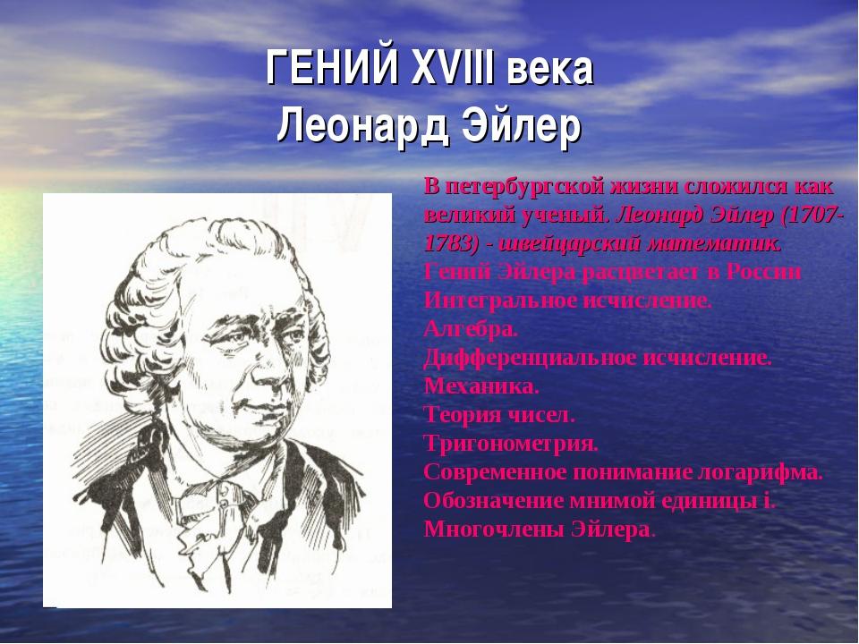 ГЕНИЙ XVIII века Леонард Эйлер В петербургской жизни сложился как великий уче...