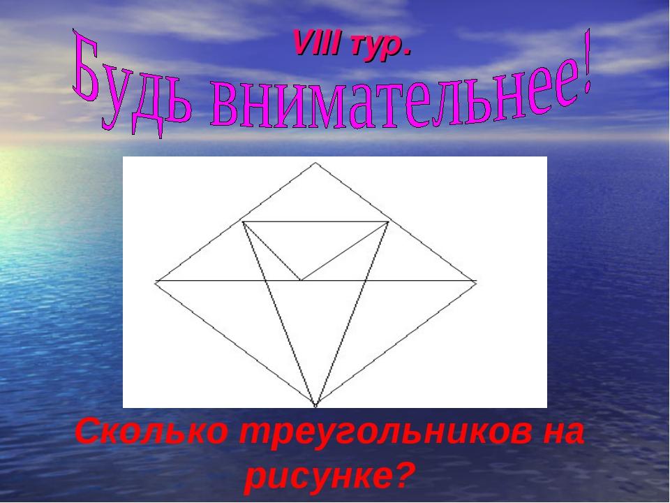 Сколько треугольников на рисунке? VIII тур.
