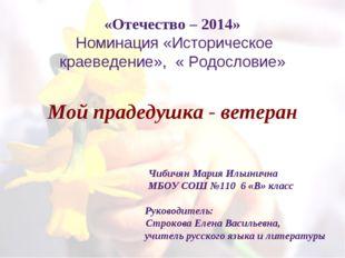 «Отечество – 2014» Номинация «Историческое краеведение», « Родословие» Мой пр