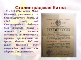 Сталинградская битва В 1942-1943 годах Илья Павлович участвовал в Сталинградс