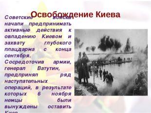 Освобождение Киева Советские войска начали предпринимать активные действия к