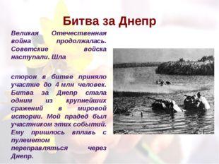 Битва за Днепр Великая Отечественная война продолжалась. Советские войска нас