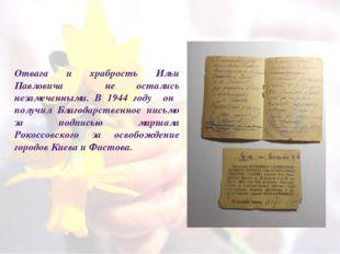 Отвага и храбрость Ильи Павловича не остались незамеченными. В 1944 году он п