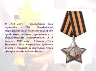В 1944 году прадедушка был переведен в 126 Гвардейский стрелковый полк пулеме