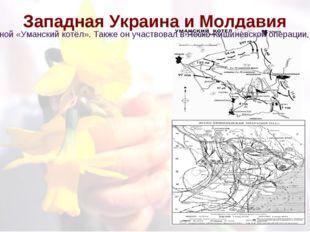 Западная Украина и Молдавия Советские войска продвигались по Западной Украине