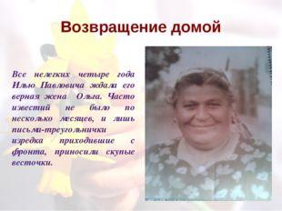 Возвращение домой Все нелегких четыре года Илью Павловича ждала его верная же