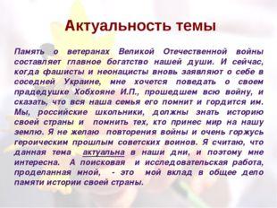 Актуальность темы Память о ветеранах Великой Отечественной войны составляет