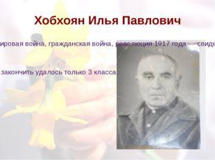 Хобхоян Илья Павлович Нелегкую жизнь пришлось прожить дедушке. Революция 1905