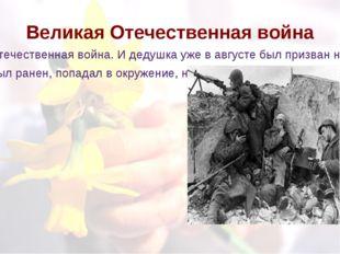 Великая Отечественная война Но счастливая жизнь продолжалась недолго. В 1941