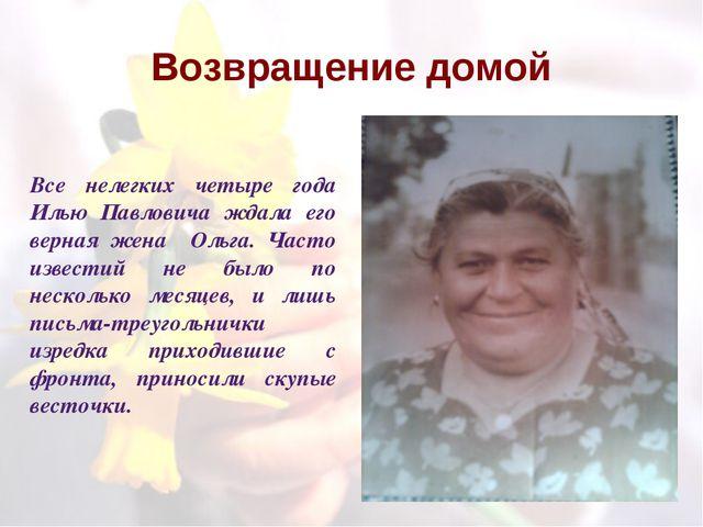 Возвращение домой Все нелегких четыре года Илью Павловича ждала его верная же...