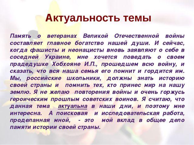 Актуальность темы Память о ветеранах Великой Отечественной войны составляет...