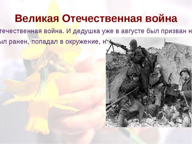 Великая Отечественная война Но счастливая жизнь продолжалась недолго. В 1941...