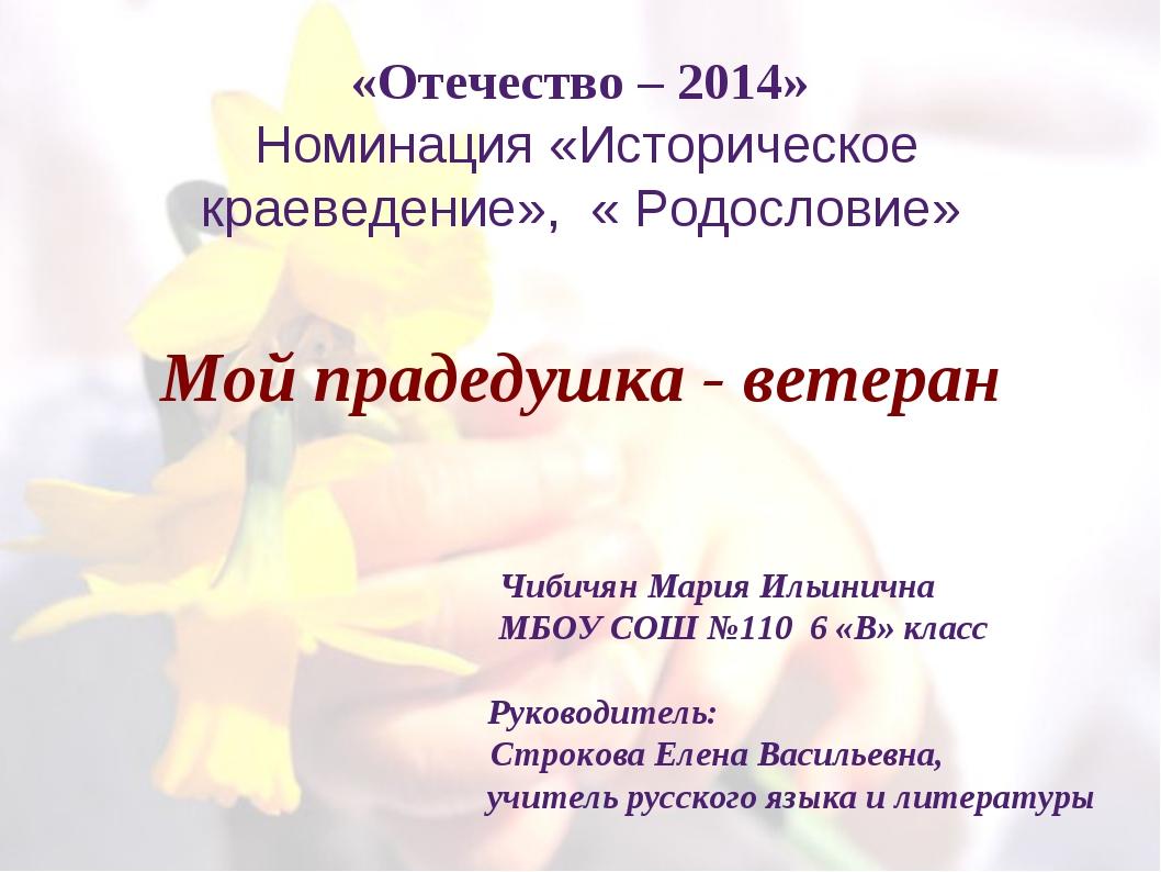 «Отечество – 2014» Номинация «Историческое краеведение», « Родословие» Мой пр...