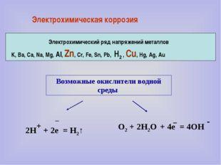 Электрохимическая коррозия Электрохимический ряд напряжений металлов K, Ba, C