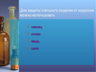 Для защиты стального изделия от коррозии можно использовать ■ свинец ■ олово
