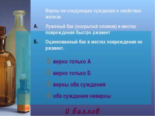 Верны ли следующие суждения о свойствах железа Луженый бак (покрытый оловом)