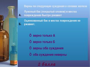 Верны ли следующие суждения о сплавах железа Луженый бак (покрытый оловом) в