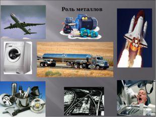 Роль металлов