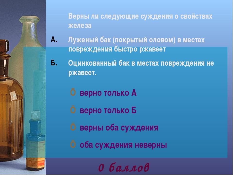 Верны ли следующие суждения о свойствах железа Луженый бак (покрытый оловом)...