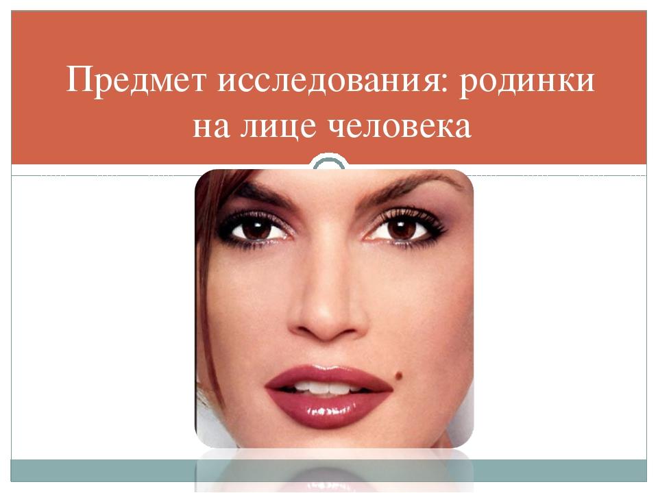 Предмет исследования: родинки на лице человека