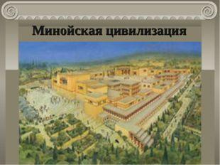 Минойская цивилизация